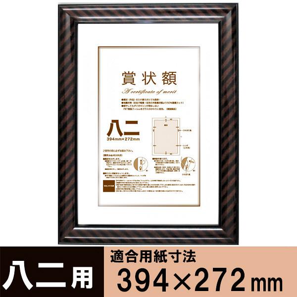 アートプリントジャパン 八二額金ラック 1セット(5枚)