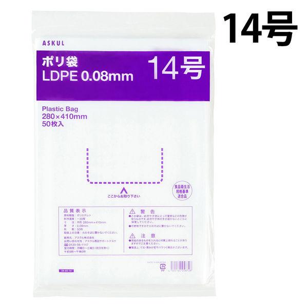 食品対応 ポリ袋 透明 14号 500枚
