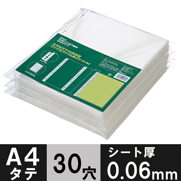 30穴ファイル用ポケット A4タテ 丈夫な穴で20枚収容 アスクル 1セット(300枚)