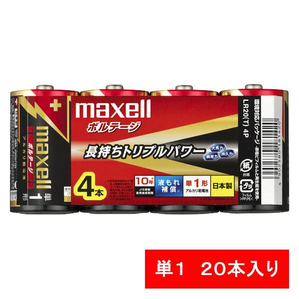 マクセル アルカリ乾電池 ボルテージ 単1形 LR20(T)4P 1セット(20本)