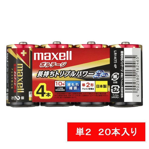 日立マクセル アルカリ乾電池 ボルテージ 単2形 LR14(T)4P 1セット(20本)