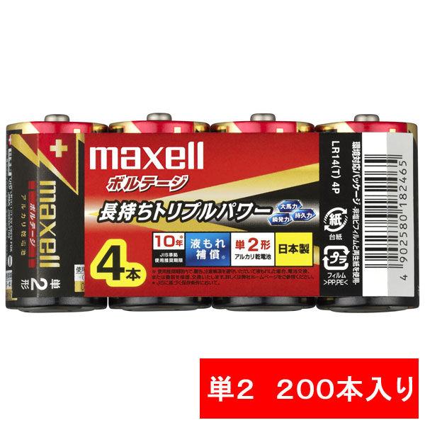 マクセル アルカリ乾電池 ボルテージ 単2形 LR14(T)4P 1セット(200本)