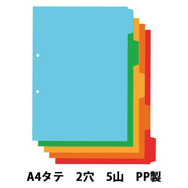 アスクル カラーインデックス A4タテ インデックスシート 2穴 5山 PP製