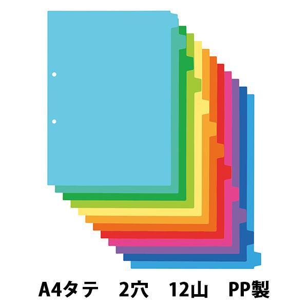 PP製2穴インデックスA4 12山