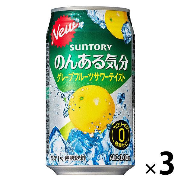 のんある気分地中海グレープフルーツ 3缶
