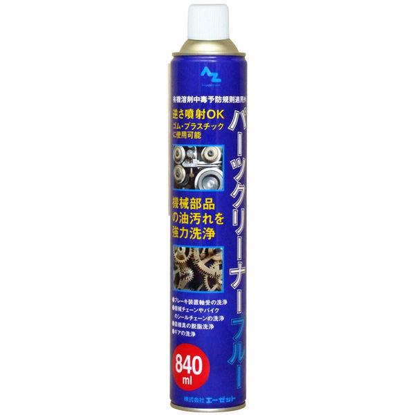 AZパーツクリーナーブルー840ml Y004 1箱(30本) エーゼット