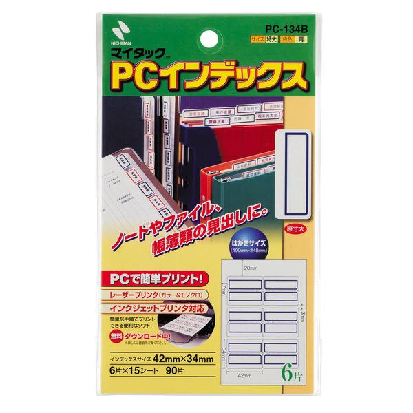 ニチバン マイタック(R)PCラベルインデックス 特大(34×42mm) 青 90片入