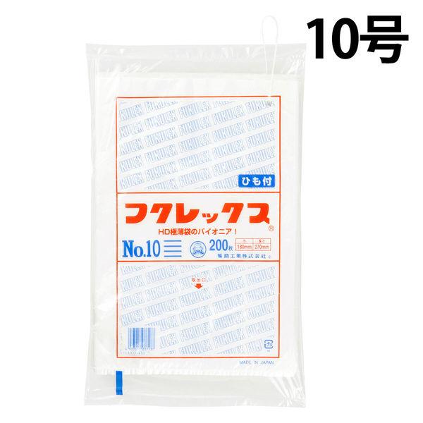 紐付 ポリ袋 半透明 10号 2000枚