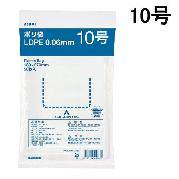 食品対応 ポリ袋 透明 10号 500枚