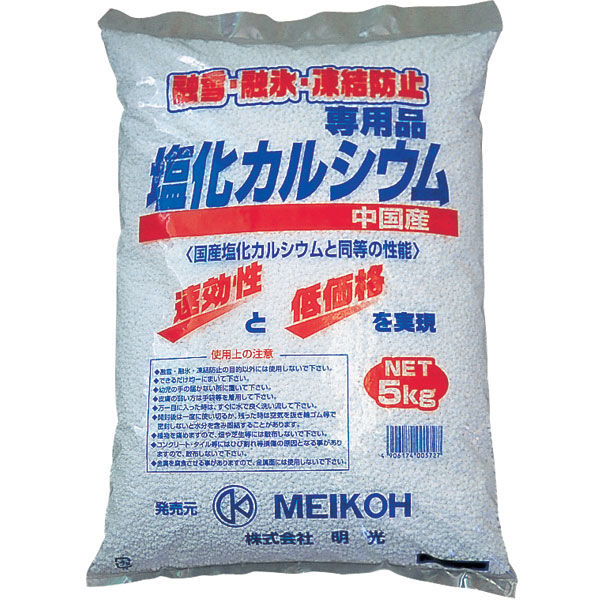塩化カルシウム 中国産 融雪剤 5kg