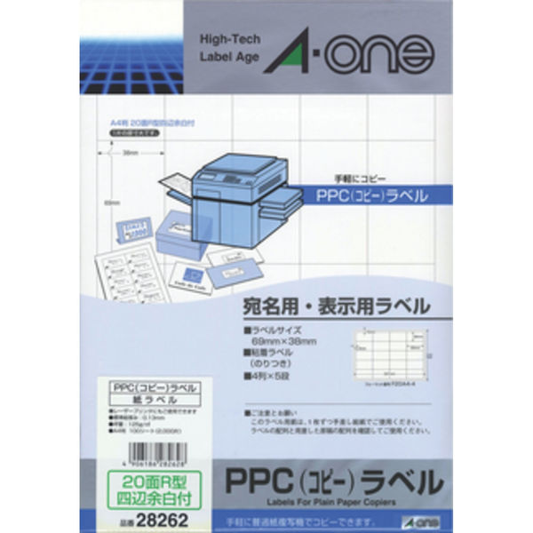 エーワン PPCラベルシール 表示・宛名ラベル コピー用 マット紙 白 A4 20面 1袋(100シート入) 28262(取寄品)