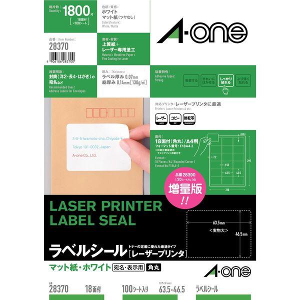 エーワン ラベルシール 表示・宛名ラベル レーザープリンタ マット紙 白 A4 18面 1袋(100シート入) 28370(取寄品)
