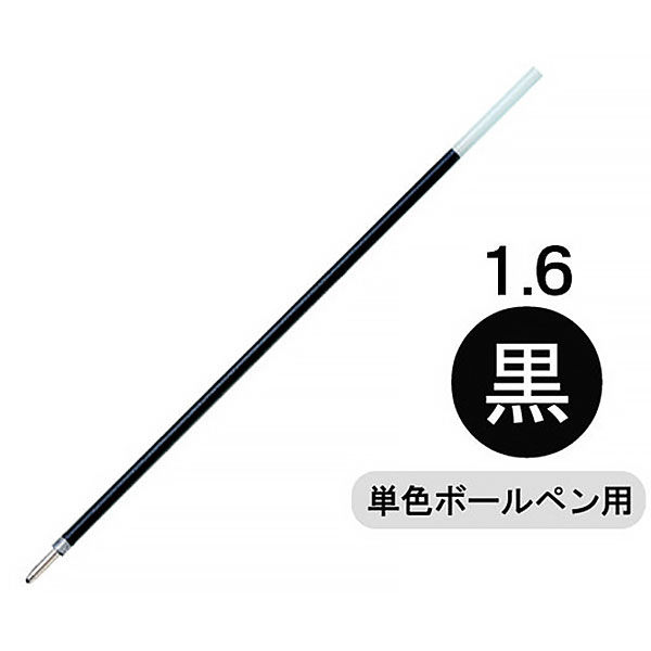 パイロット 油性インクボールペン替芯 ボール径1.6mm 黒 BPRF-8BB