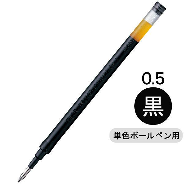 パイロット ゲルインクボールペン替芯 0.5mm 黒 LG2RF-8EF-B