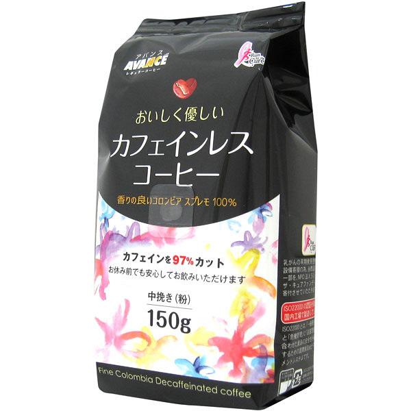 おいしく優しいカフェインレスコーヒー
