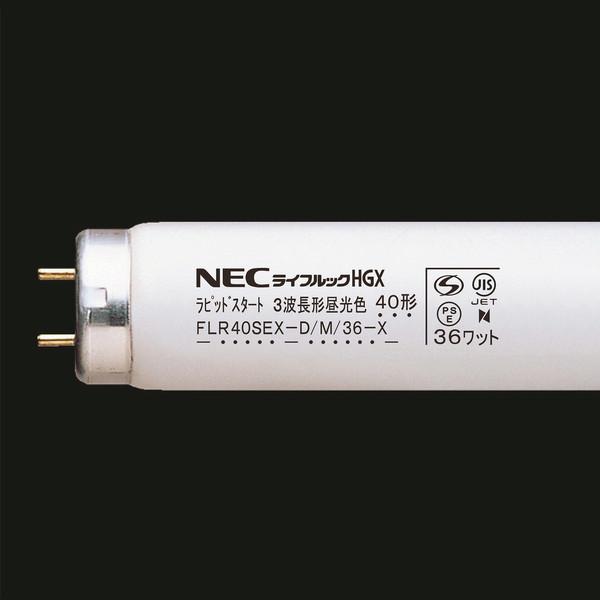 NECライティング ライフルックHG FLR40SEXD/M/36-X-10P