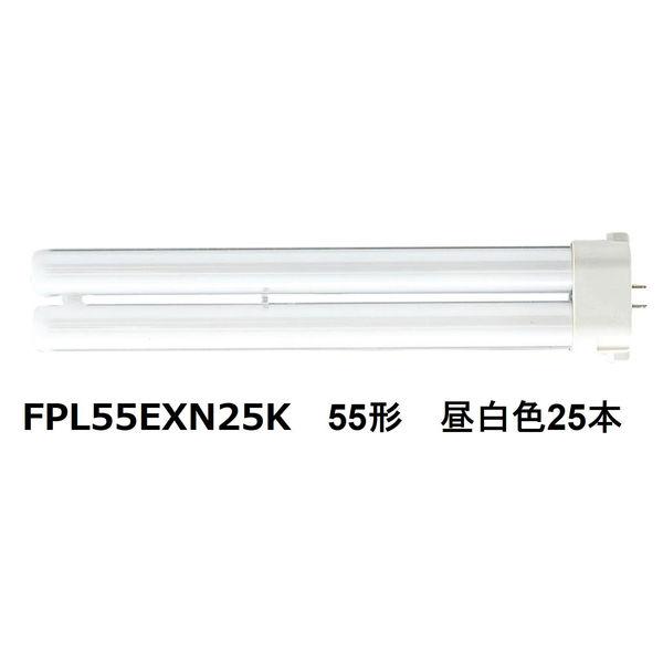 パナソニック コンパクト形蛍光ランプ/FPL 業務用パック 1箱(25個入) 55W形 昼白色 FPL55EXN