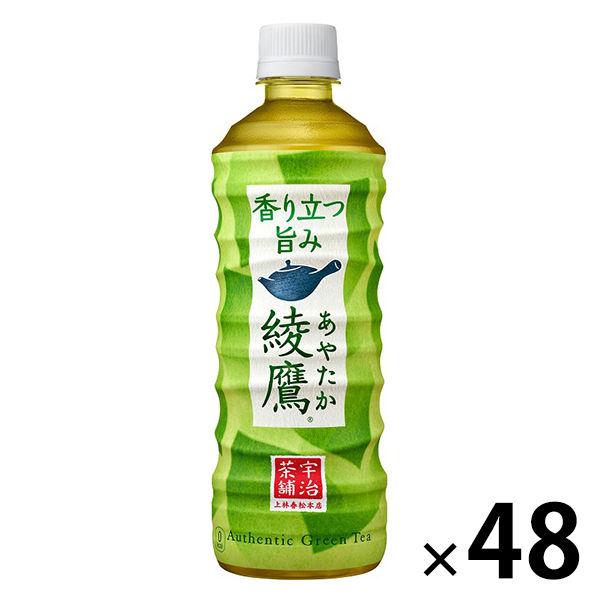 綾鷹 525ml 1セット(48本)