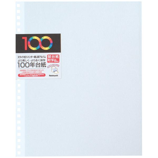 ナカバヤシ 100年台紙アルバムデジピタ 替台紙(ホワイト) アH-JHR-5-W 1パック(5枚入)