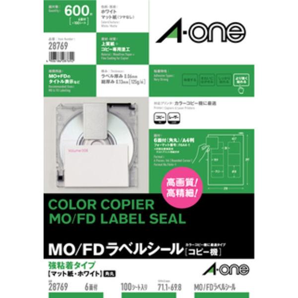 エーワン カラープリントラベル6面 3.5MO&FD用 28769 1袋(100シート入) (取寄品)