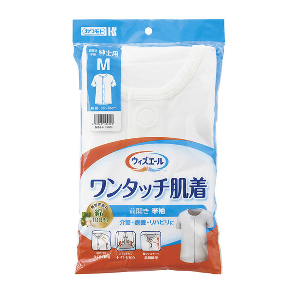 ワンタッチ肌着 半袖 男性用 M 077-857010-00 1セット(3枚) 川本産業 (取寄品)