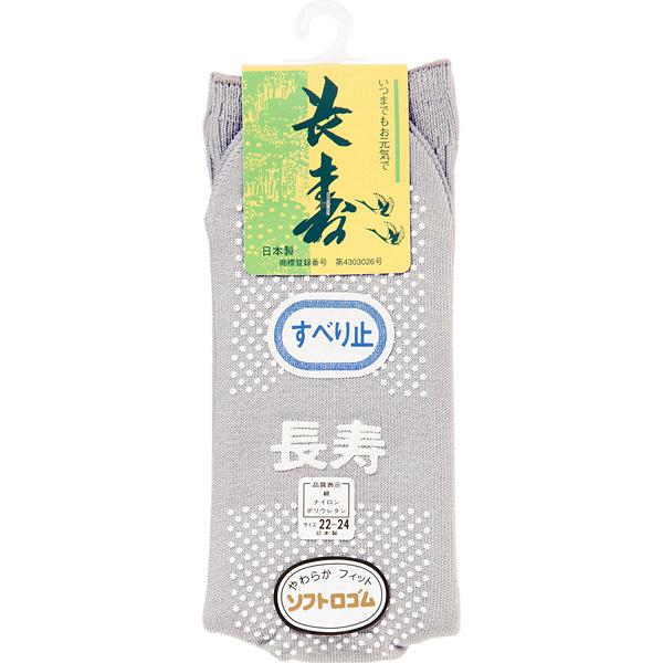 神戸生絲 すべり止めソックス 長寿(綿混) レディス TJ360グレー 1セット(3足) (取寄品)