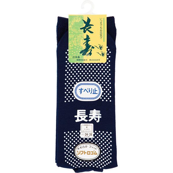 神戸生絲 すべり止めソックス 長寿(綿混) メンズ TJ560ネービー 1セット(3足) (取寄品)