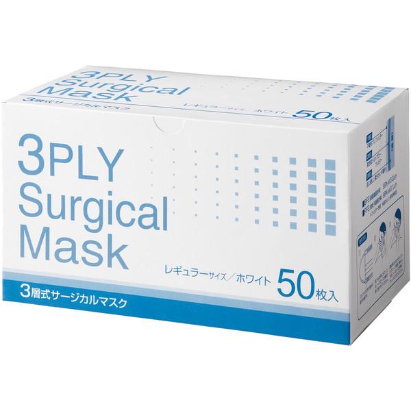 3層式サージカルマスク 50枚