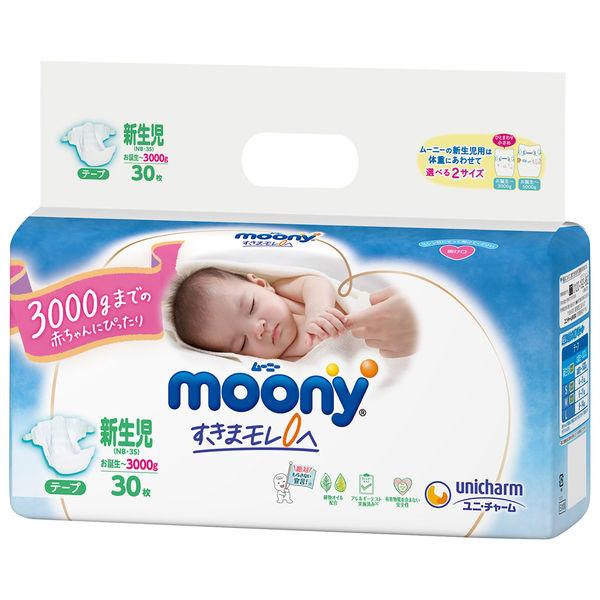 ムーニー 新生児用小さめ