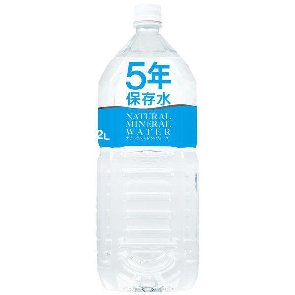 5年保存水 2L 6本