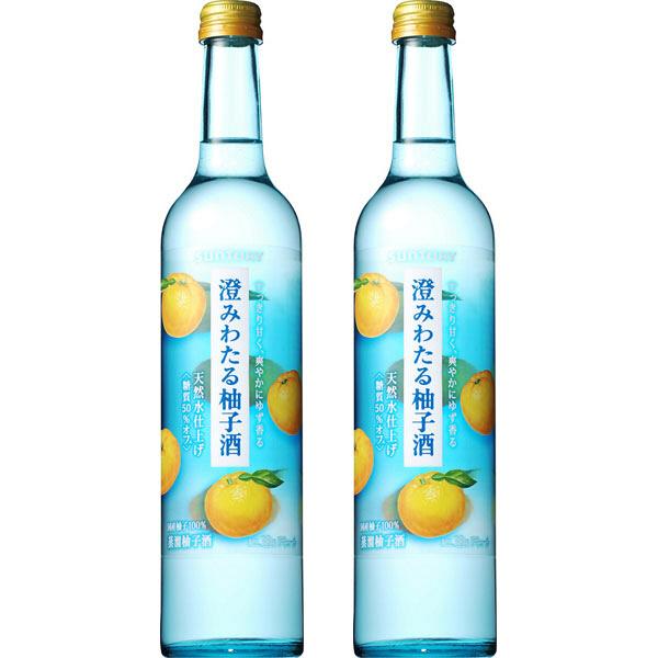 澄みわたる柚子酒 500ml×2本