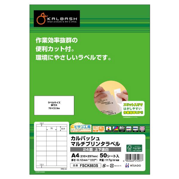 ヒサゴ カルバッシュ マルチプリンタラベル FSCK883S 24面 上下余白付 6パック(50シート入×6) (取寄品)