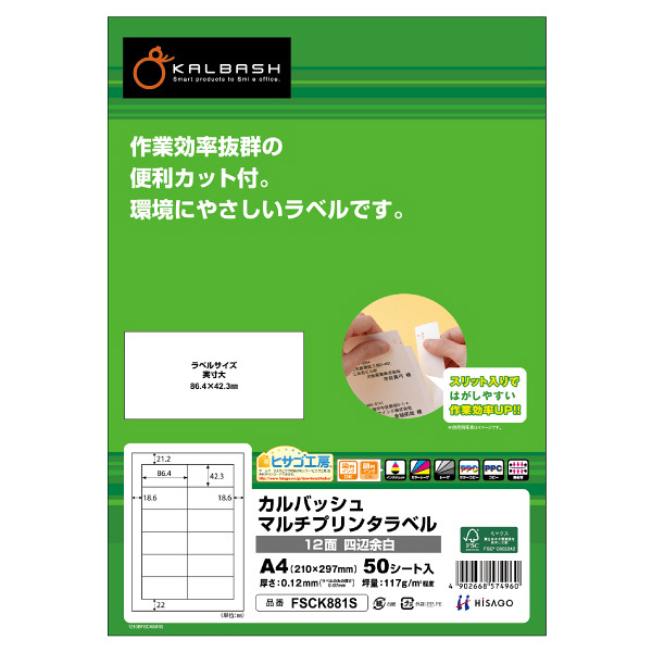 ヒサゴ カルバッシュ マルチプリンタラベル 四辺余白付 12面 FSCK881S 6パック(50シート入×6)(取寄品)