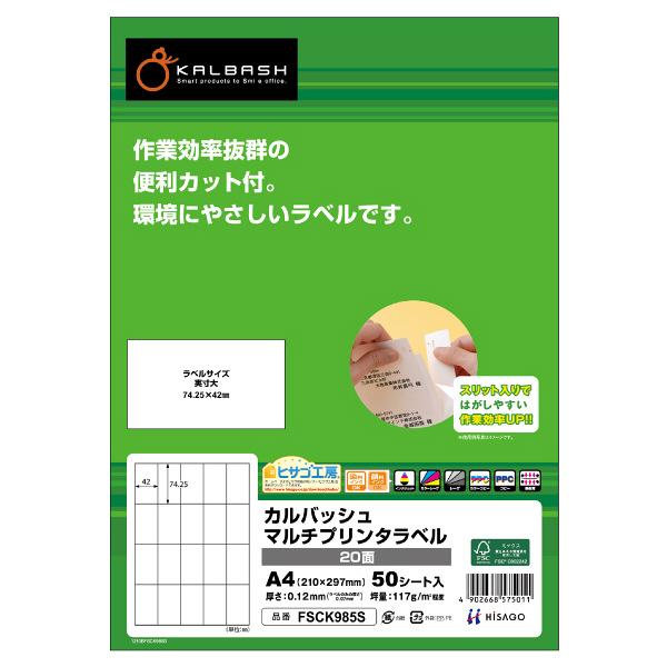 ヒサゴ カルバッシュ マルチプリンタラベル FSCK985S 20面 6パック(50シート入×6) (取寄品)