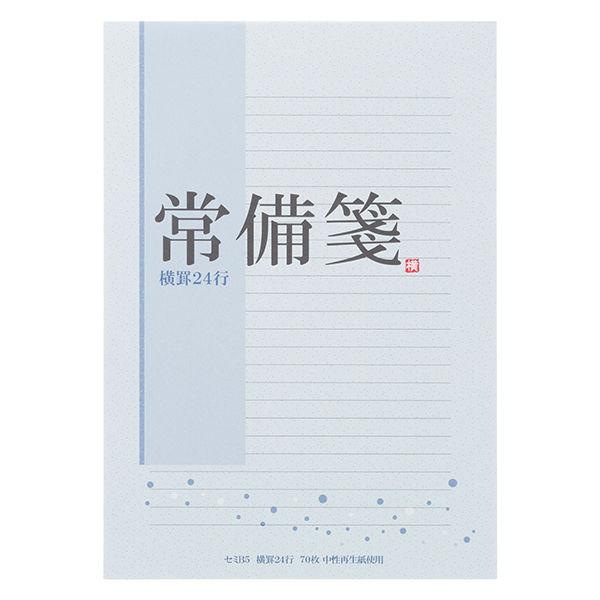 便箋 セミB5 横罫 アピカ