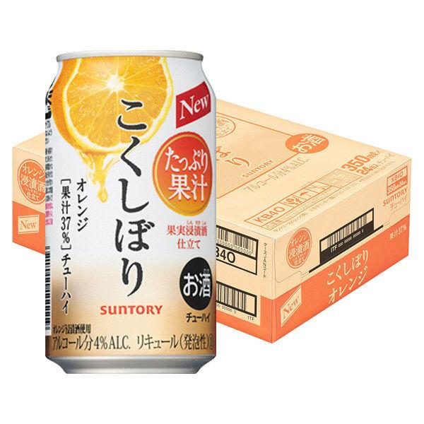 こくしぼり オレンジ 350ml×24缶