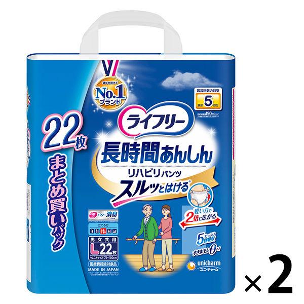 ライフリー 大人用紙おむつ リハビリパンツ L 1箱(22枚入X2パック) ユニ・チャーム