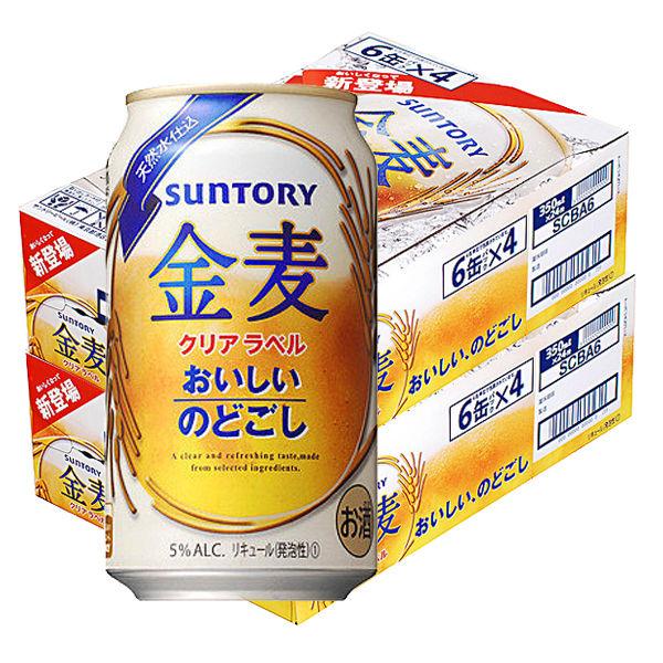 金麦クリアラベル350ml×48缶