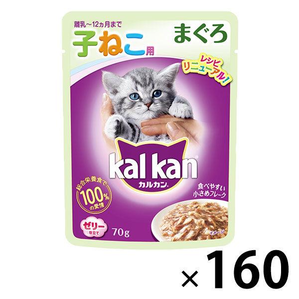 箱売カルカン 子猫用まぐろ 160袋入