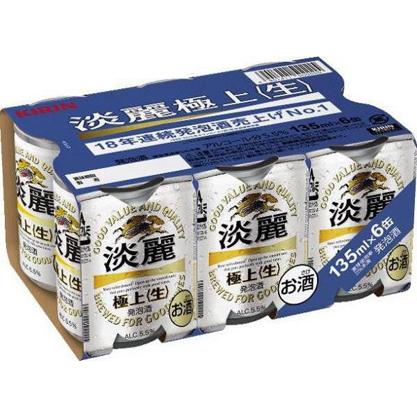 淡麗生135ml×6缶