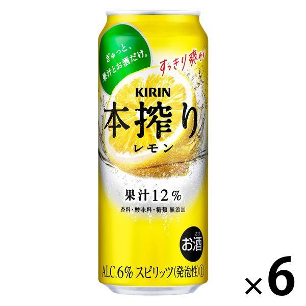 本搾りチューハイ レモン500ml