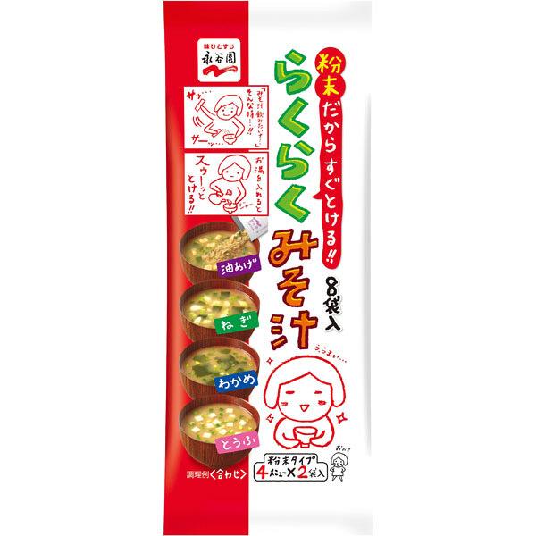 永谷園 らくらくみそ汁 1袋(8食入)