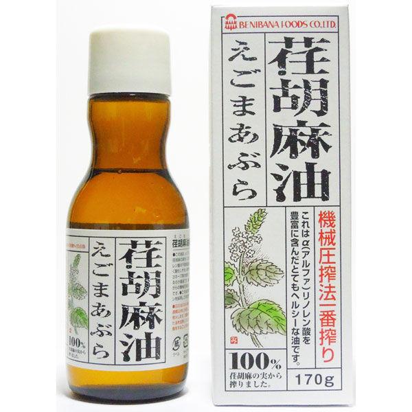 アスクル】紅花食品 荏胡麻油 170g エゴマ油 通販 - ASKUL(公式)