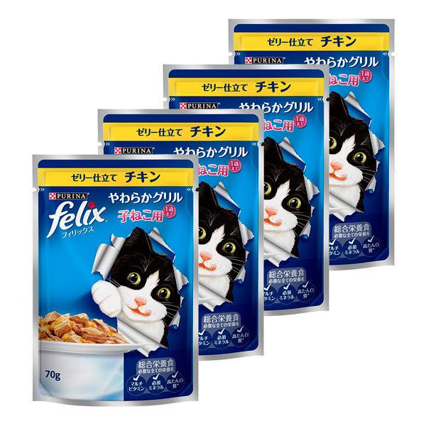 フィリックス やわらか子猫用チキン4袋