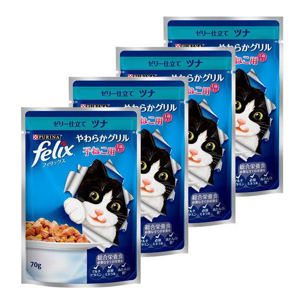 フィリックス やわらか子猫用ツナ4袋