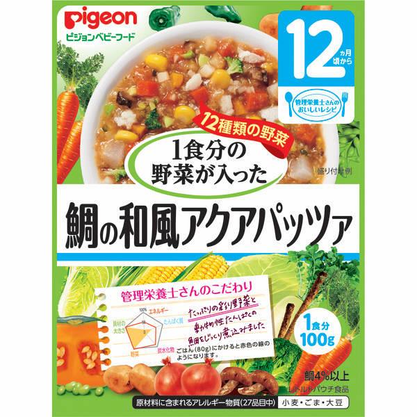1食分の野菜 鯛の和風アクアパッツァ