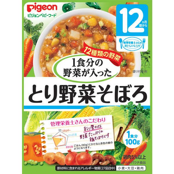 1食分の野菜 とり野菜そぼろ