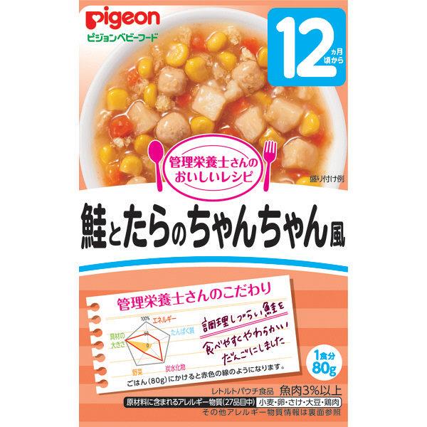 おいしいレシピ 鮭とたらのちゃんちゃん風