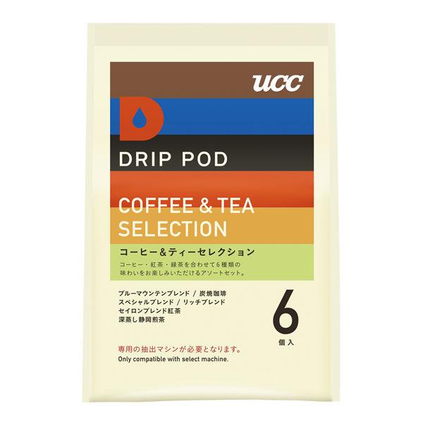 コーヒー&ティーセレクション6P
