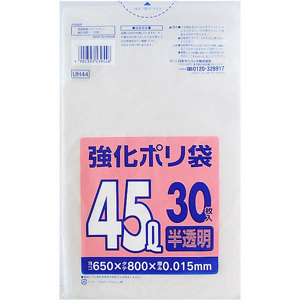 強化ポリ袋 半透明 45L 30枚